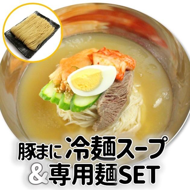 最後の一滴まで飲み干せる♪豚まにオリジナル冷麺スープ! 冷麺セット【スープ+専用麺】豚まにオリジナル 国内牛骨、国産牛肉使用! 韓国料理 韓国食品 ミールキット 取り寄せ