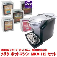 レギュラーポッド5種(各10個)付き メリタ レギュラーポッドマシン MKM-112 お買い得セット 【セット割引】