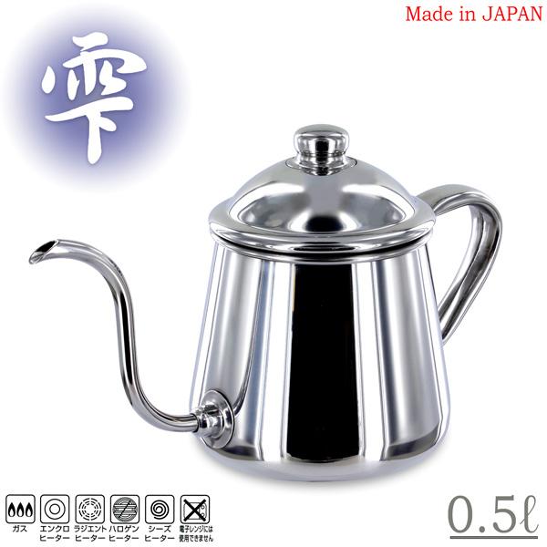 コーヒードリップポット【雫】18-8ステンレス(0.5L) タカヒロ