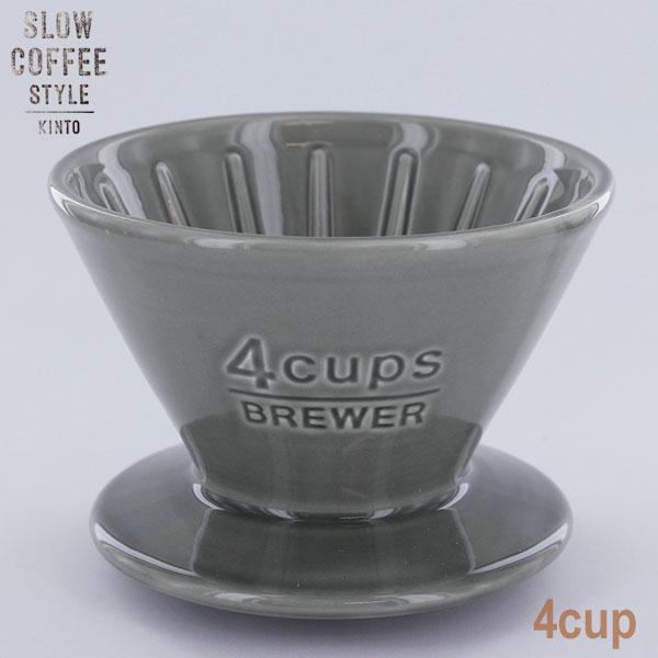 スロー 限定モデル コーヒースタイル 割引 シリーズ KINTO キントー SLOW COFFEE 4cups ブリューワー STYLE 27632 グレー SCS-04-BR-GY