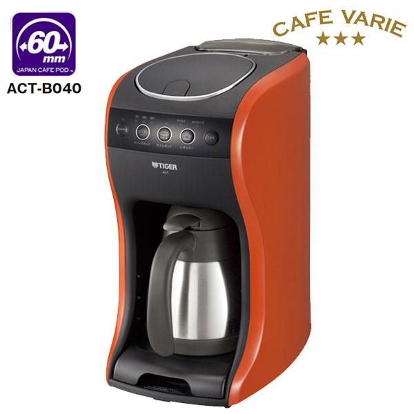 タイガー 3way コーヒーメーカー カフェバリエ 真空ステンレスサーバー ACT-B040-DV バーミリオン(オレンジ)