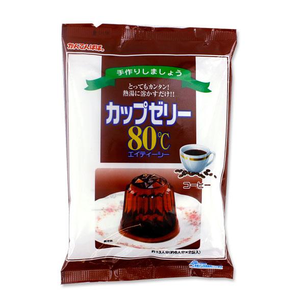 かんてんぱぱ 業界No.1 カップゼリー80℃ コーヒー 100g×2袋入 新品■送料無料■