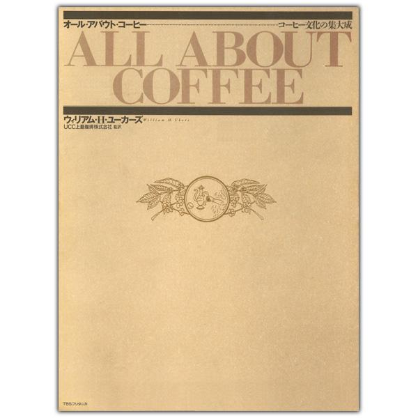コーヒー文化の集大成 ウィリアム・H・ユーカーズ オールアバウトコーヒー 取寄品/日付指定不可
