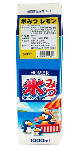ホーマー 業務用氷みつ 信用 春の新作 レモン 1L
