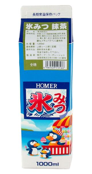 定価 ホーマー 新品■送料無料■ 業務用氷みつ 1L 抹茶