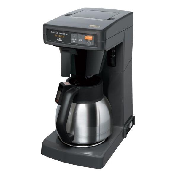 カリタ 業務用コーヒーメーカー ET-550TD 取寄品/日付指定不可
