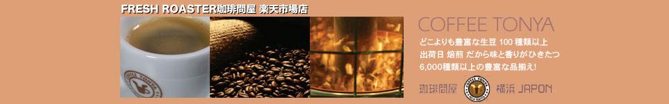FRESH ROASTER珈琲問屋 楽天市場店:新鮮自家焙煎コーヒー、紅茶、関連器具など豊富に取り揃えております。
