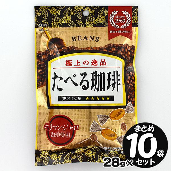 ビンズ たべる珈琲 ラブリアモーレ 袋タイプ 10個セット ☆最安値に挑戦 28g × 祝日