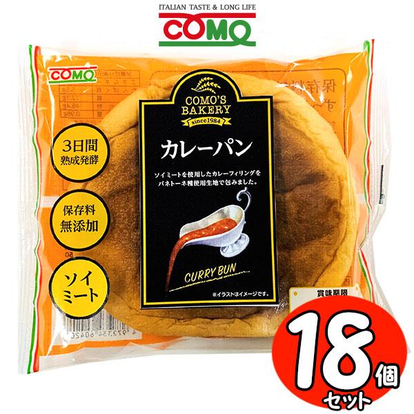 賞味期限14日以上の商品をお届けします。  コモパン カレーパン 18個セット【賞味期限14日以上の商品をお届けします】