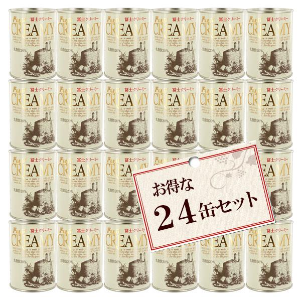 冨士クリーミー 乳脂肪20% (380g×24缶) 【セット割引】