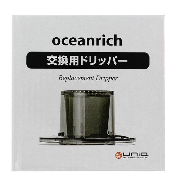 部品 UNIQ x oceanrich ユニーク オーシャンリッチ 交換用ドリッパー UQ-CR8200FILTER