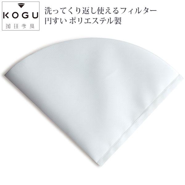 珈琲考具 繰り返し使える円錐型ドリップフィルター 1~3人用 エコなコーヒーフィルター ポリエステル 日本製 入荷予定 使い勝手の良い