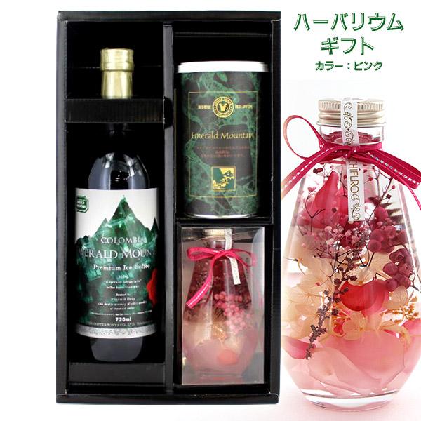 ハーバリウム ピンク & エメラルドマウンテン缶 & プレミアムリキッドコーヒー ギフト DRIC-65EE-PK