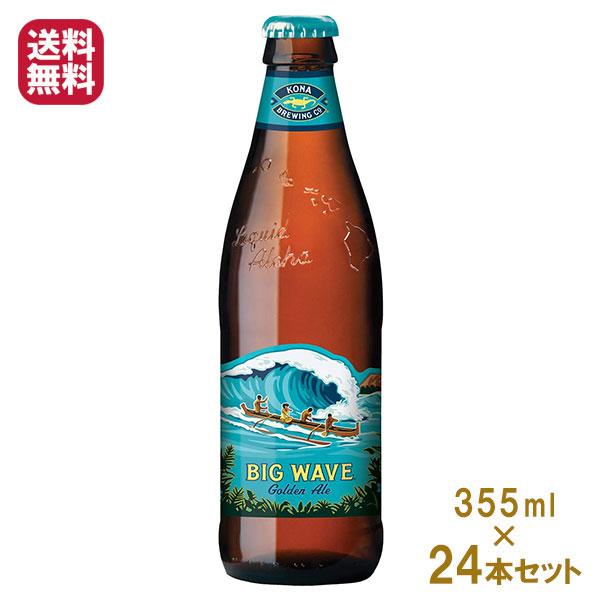 【送料無料】コナビール ビッグウェーブ・ゴールデンエール(355ml)×【24本】