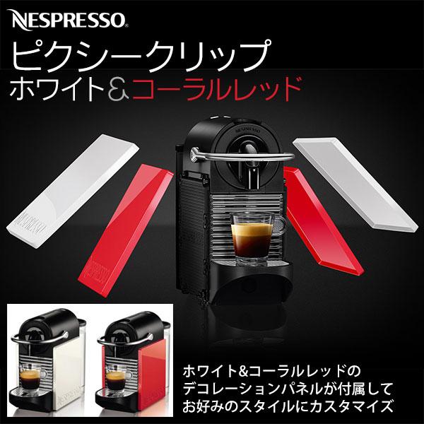 【箱キズあり】ネスプレッソ ピクシークリップ (ホワイト&コーラルレッド)カプセル式コーヒーメーカー D60WR