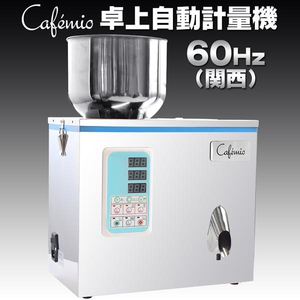 Cafemio 卓上型自動計量機 60Hz仕様(関西) 取寄品/日付指定不可