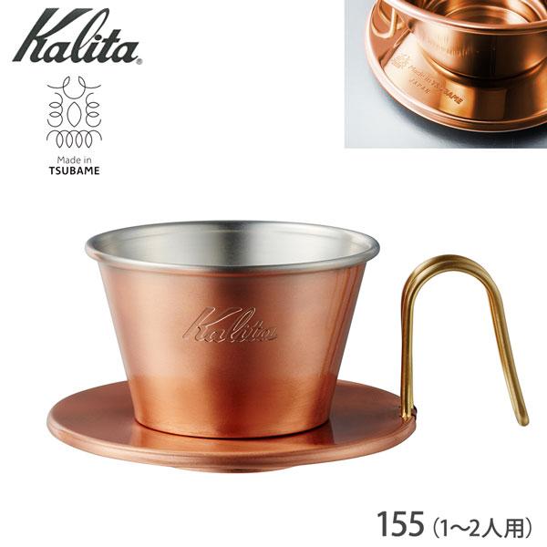 カリタ ウェーブドリッパー(銅製)WDC-155 #04105(1~2杯用)TSUBAME&Kalita