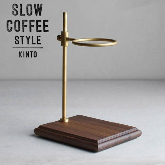 【送料無料】KINTO キントー ブリューワースタンド SCS-S02 27590