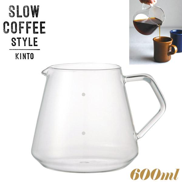 スロー コーヒースタイル 希少 シリーズ 日本産 KINTO キントー SCS-S02 コーヒーサーバー 600ml 27592