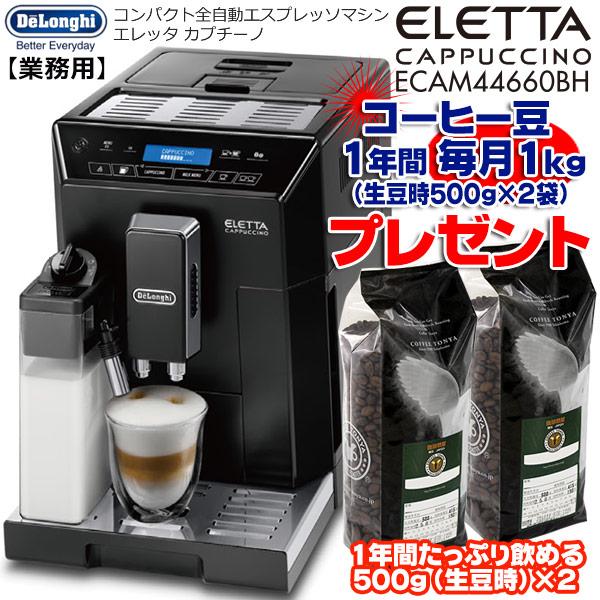1年間毎月コーヒー豆1kg(生豆時)プレゼント DeLonghi デロンギ エレッタ カプチーノ ECAM44660BH 業務用 コンパクト全自動コーヒーマシン 【送料無料】