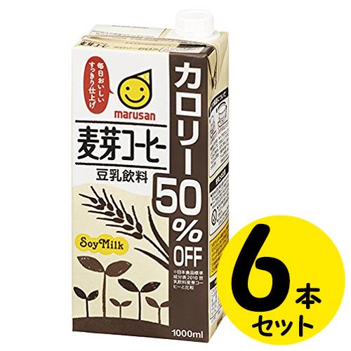 マルサンアイ 豆乳飲料麦芽コーヒーカロリー50%OFF セール 1L×6本 新色追加 取寄品 日付指定不可