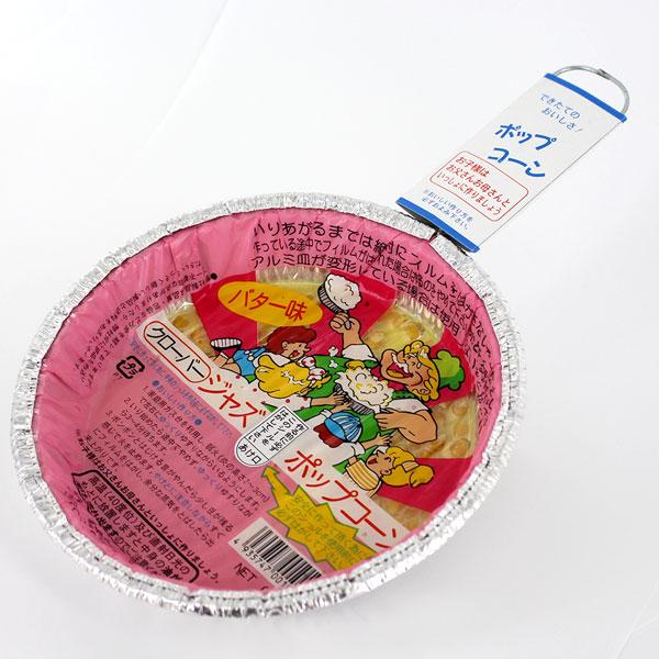 クローバー ジャズポップコーン バター味 67g 国内送料無料 ガス用 新色追加して再販