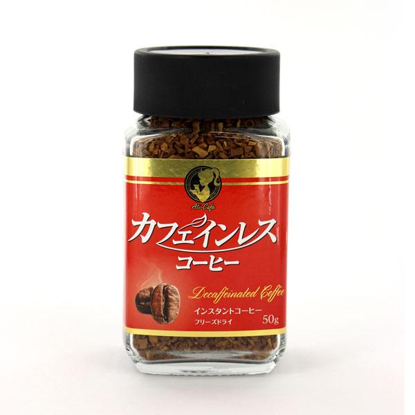 Ati-Cafe カフェインレスコーヒー フリーズドライ 瓶入り 50g [再販ご予約限定送料無料] インスタント 信頼