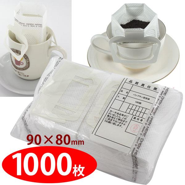 90mmx80mm パンプキンタイプ 【業務用】ドリップバッグ用空袋 【1000枚】