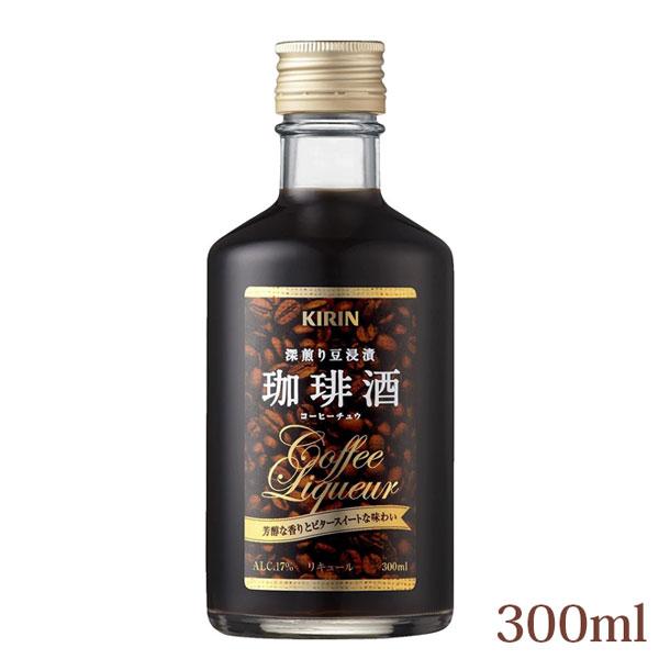 KIRINキリン永昌源深煎り豆浸漬珈琲酒(コーヒー酎)300ml