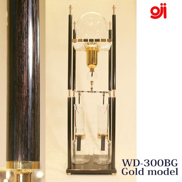 オージ ウォータードリッパー ブラック・ゴールドモデル 送料無料 WD-300BG 取寄品/日付指定不可