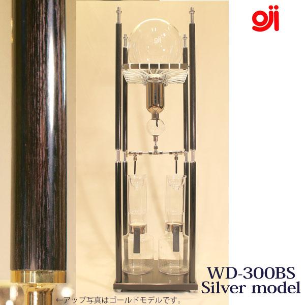 オージ ウォータードリッパー WD-300BS ブラック・シルバーモデル 取寄品/日付指定不可 送料無料