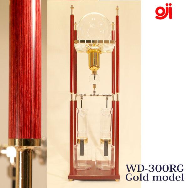 【取寄品】オージ ウォータードリッパー WD-300RG レッド・ゴールドモデル 【送料無料】