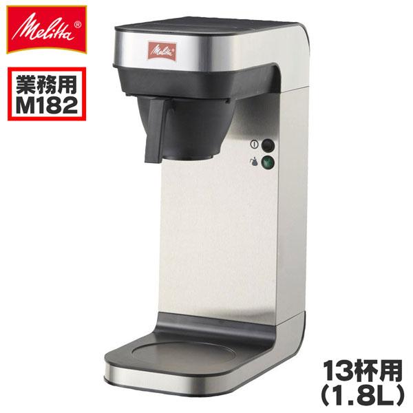 取寄品/日付指定不可 【送料無料】 Melita メリタ 業務用 貯湯式 コーヒーメーカー M182 2.4L(13杯)