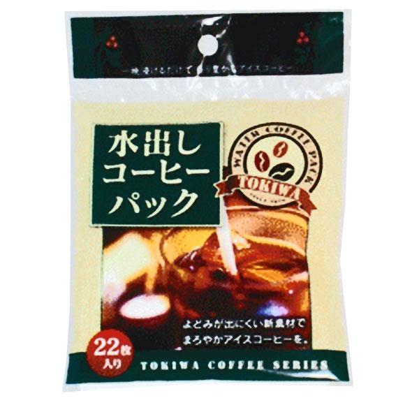 トキワ 水出しコーヒーパック バースデー 記念日 ギフト 贈物 お勧め 通販 22枚入 格安