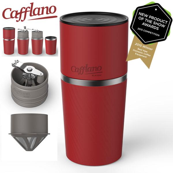 Cafflano (カフラーノクラシック) オールインワンコーヒーメーカー 250ml Klassic 取寄品/日付指定不可 CK-RD レッド
