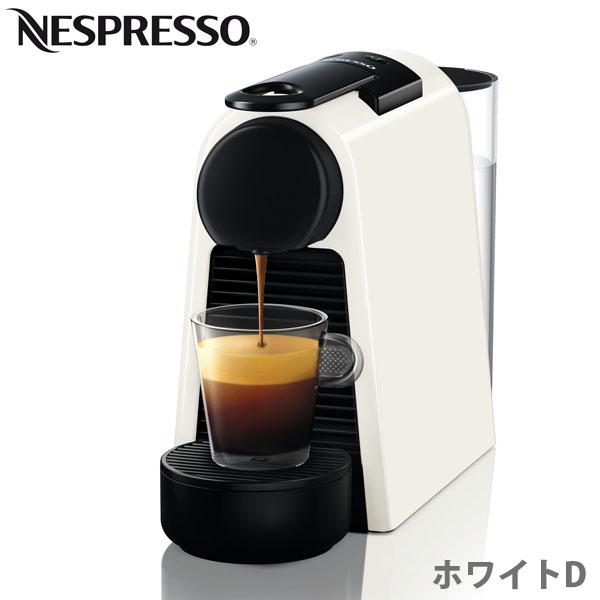 取寄品/日付指定不可 Nespresso(ネスプレッソ) エッセンサ ミニ D30WH ピュアホワイト 【送料無料】カプセルコーヒーメーカー