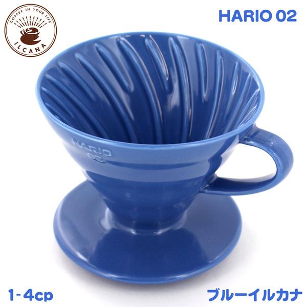 イカルナ・ハリオV60透過セラミックコーヒードリッパー02