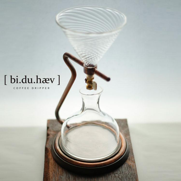 在庫限り 【送料無料】 biduhaev GUT! coffee stand BDH004 ビードゥハブ グット! コーヒードリッパースタンド