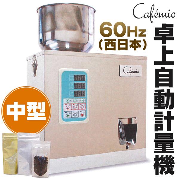 Cafemio 卓上型自動計量機 中型【60hz 西日本仕様】DP-60M 取寄品/日付指定不可