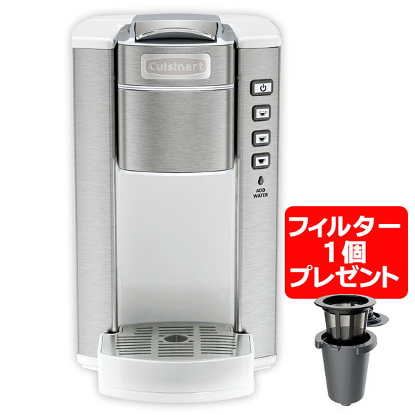 【フィルターカップ+1個付】 クイジナート コーヒー&ホットドリンクメーカー ホワイト SS-6BWJ 【送料無料】