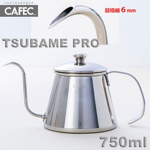 送料無料 750ml 三洋 TSUBAME ドリップポット TBM-750 CAFEC 超細口 PRO