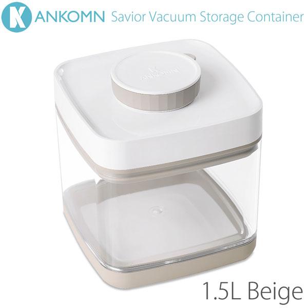ANKOMN アンコムン ダイヤル式真空保存容器 セビア 1.5L ベージュ