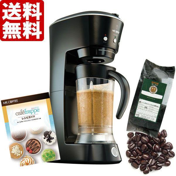 ◆【送料無料】 Mr.COFFEE フラッペメーカー特別セット (アイスコーヒー200g)