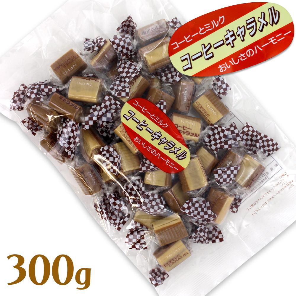日邦製菓 コーヒーキャラメル 300g 35%OFF [宅送]