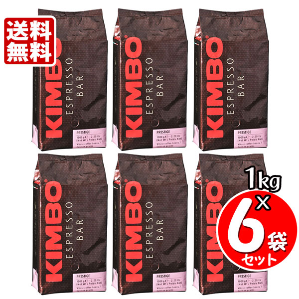 送料無料 1kg×6袋セット プレステージ エスプレッソ豆 キンボ KIMBO