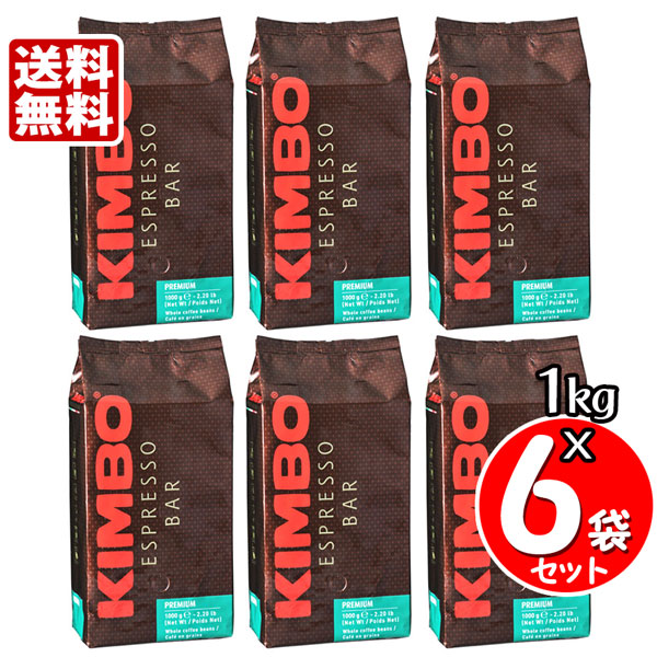 KIMBO キンボ エスプレッソ豆 プレミアム 1kg×6袋セット 送料無料
