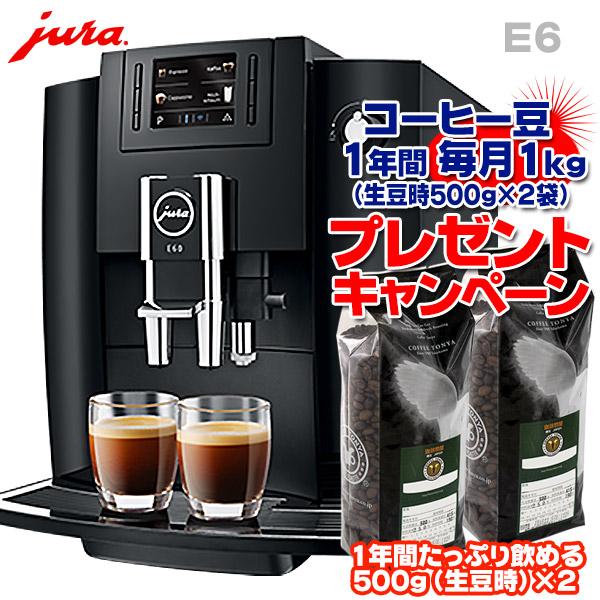 1年間毎月コーヒー豆1kg(生豆時)プレゼント jura(ユーラ) 全自動エスプレッソコーヒーマシン E6(イー6)【送料無料】