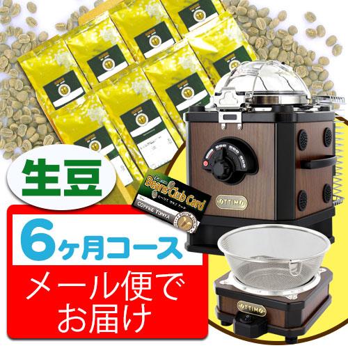 頒布会 世界コーヒー紀行【生豆】 6ヶ月コース(生豆と電動焙煎機 J-150CR & 冷却機J-300Cセット)【セット割引】