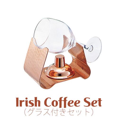 ボンマック アイリッシュコーヒーセット C-345(グラス1個付き) 送料無料