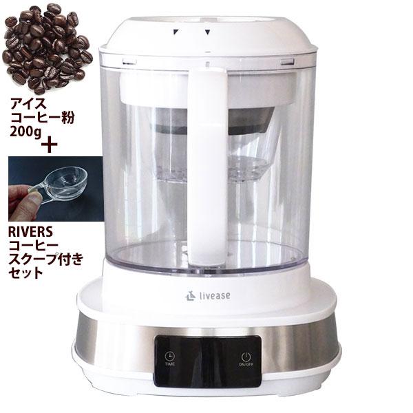 リヴィーズ 家庭用 電動水出しコーヒーメーカー CB-011W + アイスコーヒー粉 200g(#10) セット